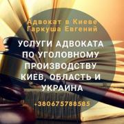 Адвокат по ДТП в Києві