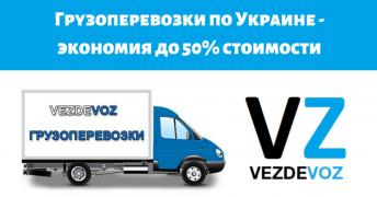 Gruzoperevozki on Ukraine to save up to 50%