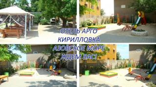 Kirillovka, center, Argo hotel. Rest Sea of Azov