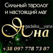 Magic services. Help of the strongest clairvoyant