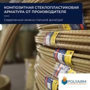 PolyarPolyarm - composite reinforcement and masonry mesh