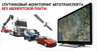 Satellite tracking system for transportation ORBITA-GPS