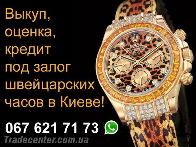 Швейцарских киев выкуп часов timex стоимость часы